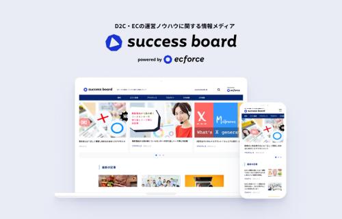 「success board」の1年5ヶ月を振り返って考えるBtoBオウンドメディアを成功に導く3つの要素。